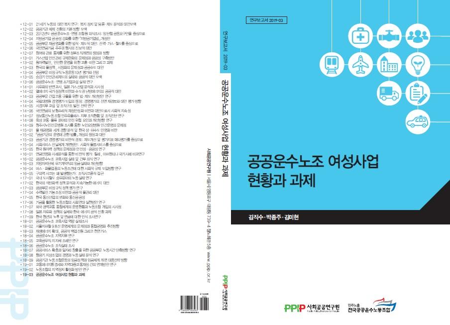 [표지] 공공운수노조 여성사업 현황과 과제.jpg