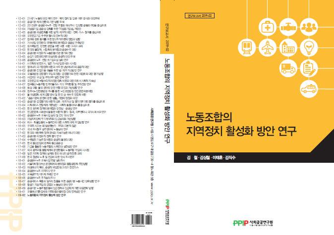 노조의 지역정치 활성화 방안 연구.jpg